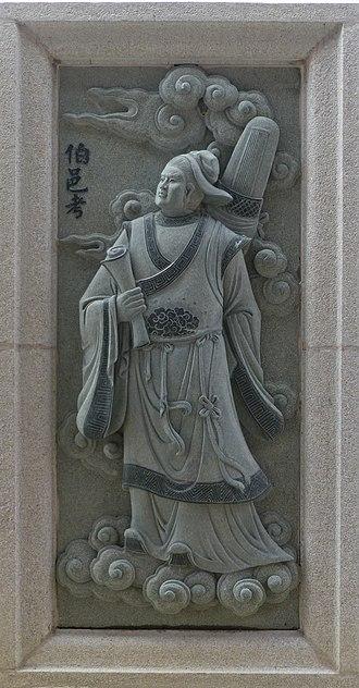 Bo Yikao - Bo Yikao, the eldest son of King Wen of Zhou.