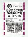 Poya Living Mart e-invoice RX11951814.jpg