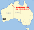 Purnululu-NP-location-Chinese.png
