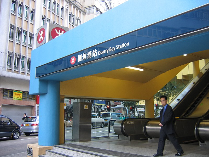 File:Quarry Bay MTR Station, Hong Kong.jpg