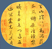Quatrain on Heavenly Mountain by Emperor Gaozong (1107–1187) of Song Dynasty; fan mounted as album leaf on silk, four columns in cursive script.