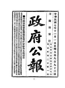 ROC1918-11-01--11-30政府公报0993--1021.pdf