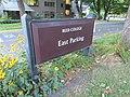 Reed College - East Parking, 2012.JPG