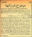 Republic of Mahabad - Tehran Mosavar 1947 April - 4.jpg