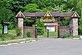 Rokyni Lutskyi Volynska-Bairak park architecture monument-central entrance.jpg