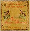 Rosh Hashanah Greeting (6128925822).jpg