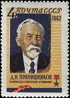 Прянишников, Дмитрий Николаевич — Википедия
