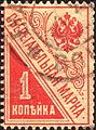 Russia 1918 Liapine 3 stamp (Savings 1k) postal use.jpg
