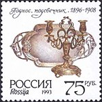 Russia stamp 1993 № 91.jpg