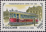 Russia stamp 1996 № 277.jpg