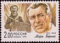 Russia stamp 1999 № 538.jpg