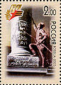 Russia stamp no. 1016 - 60th anniversary of Victory in the Great Patriotic War.jpg