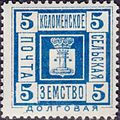 Russian Zemstvo Kolomna 1893 No33 stamp 5k dark blue.jpg