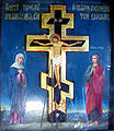 Russian icon of crucifixion with Theotokos and Saint John the Evangelist (Dormition Church at Kondopoga).jpg
