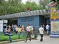 Ryazanskiy Prospekt (Moscow Metro) 001.jpg
