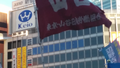 Sanya flag at Okinawa-related protest in Nishi Shinjuku.png