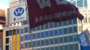 San'ya - Flag of a San'ya day labourers organization, at a protest in Shinjuku