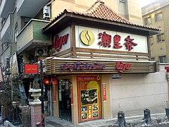 Seryna Jappanese Restaurant %E7%80%AC%E9%87%8C%E5%A5%88 - panoramio