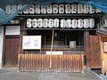 Shimogyo Ward, Kyoto, Kyoto Prefecture, Japan - panoramio (8).jpg