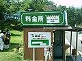 Shishigase, Takashima, Shiga Prefecture 520-1142, Japan - panoramio.jpg
