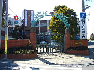 Shukutoku Yono Junior and Senior High School.JPG