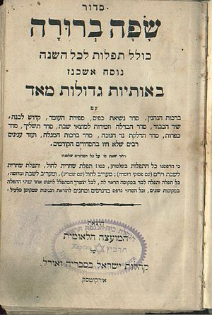 Siddur - Nusach Ashkenaz Siddur prayer book from Irkutsk, Russia, printed in 1918