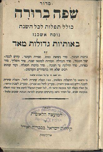 Siddur - Nusach Ashkenaz Siddur prayer book from Irkutsk, Russia, printed in 1918