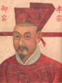 SongXiaozong.png
