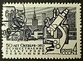 Soviet stamp 1968 50 let oktjabr kulturnoj revoluzii 4k.JPG