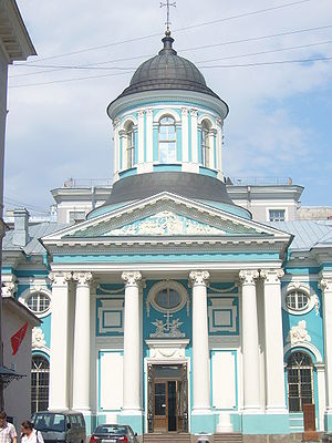 St.Catherine Armenian church (St.Petersburg, Russia).JPG