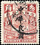 130px Stamp China 1912 30c ovpt Waterlow