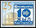 Stamp of Kazakhstan 594.jpg