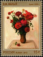 Stamp of Russia 2013 No 1741 The Bouquet by Viktor Maly.jpg