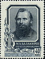 Stamp of USSR 2005.jpg