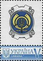 Stamp of Ukraine p18 with coupon.jpg