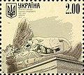 Stamp of Ukraine s1356.jpg