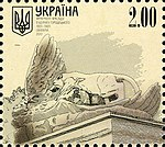 Stamp of Ukraine s1356.jpg