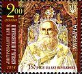 Stamp of Ukraine s1369.jpg