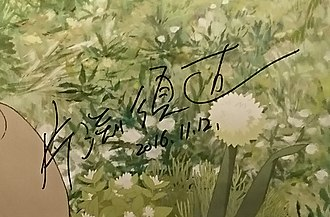 Sunao Katabuchi - Sunao Katabuchi's signature, 2016