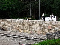 Tel hai inscription.jpg
