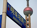 The Pearl Tower (2875583300).jpg