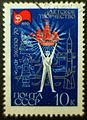 The Soviet Union 1970 CPA 3861 stamp (Boy and Model Toys) cancelled.jpg