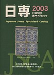 The cover of the JSCA 2003 (2002.12.10).jpg