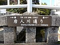 Tojin-Gawa Street, the road name plate, Ito City.JPG