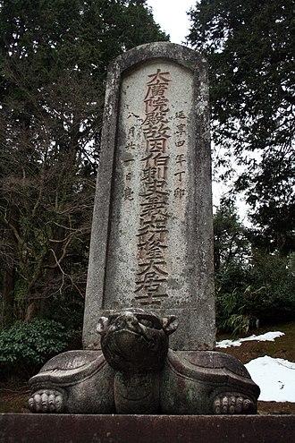 Tottori Domain - Image: Tottori feudal lord Ikedas cemetery 097