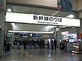 Toyohashi station Tokaido Shinkansen wicket.jpg