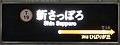 Tozai Shin Sapporo signs.jpg
