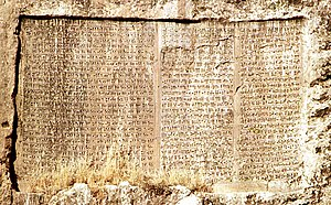 Cuneiform script - Image: Trilingual inscription of Xerxes, Van, 1973