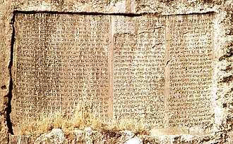 Trilingual inscription of Xerxes, Van, 1973.JPG