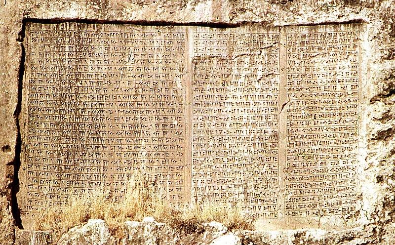File:Trilingual inscription of Xerxes, Van, 1973.JPG